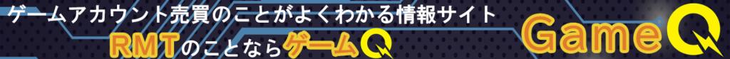 RMTの情報ならGameQ(ゲームQ)