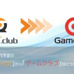 2021年移行予定の「RMT.club」から「ゲームクラブ」はどう変わったのか?(2/24更新)
