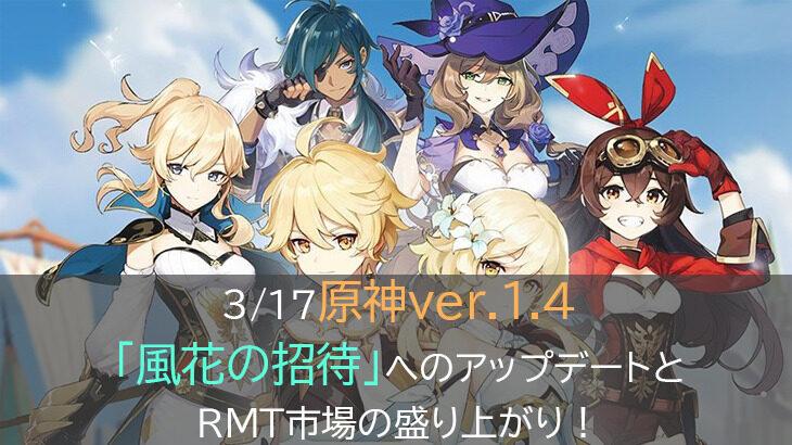 3/17原神ver.1.4「風花の招待」へのアップデートとRMT市場の盛り上がり!