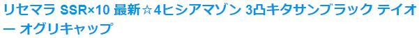リセマラ SSR×10 最新☆4ヒシアマゾン 3凸キタサンブラック テイオー オグリキャップ