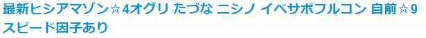 最新ヒシアマゾン☆4オグリ たづな ニシノ イベサポフルコン 自前☆9スピード因子あり