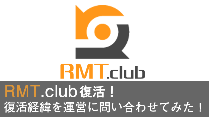 RMT.club復活!復活の経緯を運営に問い合わせてみた!